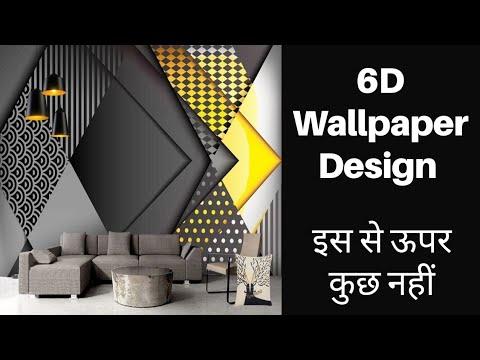 6D Wallpapers Design    2D,3D,4D,5D Wallpaper Design   Latest Wallpaper Design   Jv Interior