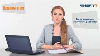 видео Как оформить и оплатить работу сотрудников в выходные и праздничные дни