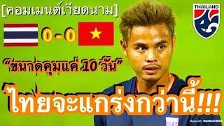 คอมเมนต์ชาวเวียดนาม หลังทีมชาติไทยเปิดบ้านเสมอกับเวียดนาม 0-0 ในศึกฟุตบอลโลก รอบคัดเลือก นัดแรก