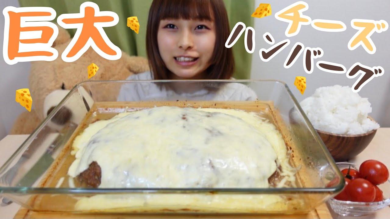 【大食い】超巨大やわらかチーズハンバーグ!!!🧀🧀🧀
