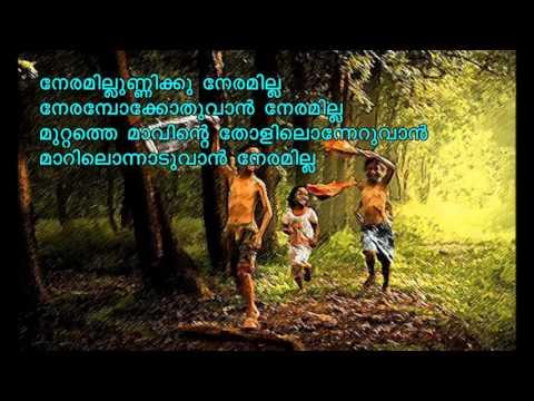 Neramilla Unnikku Neramilla Malayalam kavitha with lyrics | നേരമില്ലുണ്ണിക്കു നേരമില്ലാ