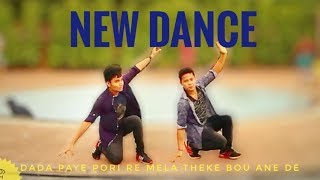 Dada  paye pori re mela theke bou ane de | New song |New dance |Model-Prince Ray- Bishnu Ray |