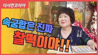 [천안 용한점집] 일선보살의 무료점사 / 궁합? 속궁합…