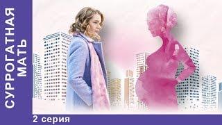 Суррогатная мать. 2 серия. Премьерный Сериал 2019!  StarMedia