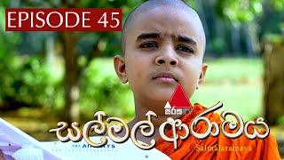 සල් මල් ආරාමය | Sal Mal Aramaya | Episode 45 | Sirasa TV Thumbnail