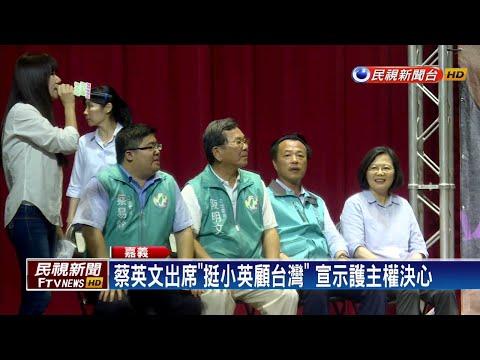 南下嘉義 蔡英文:再給我4年 守護台灣-民視新聞