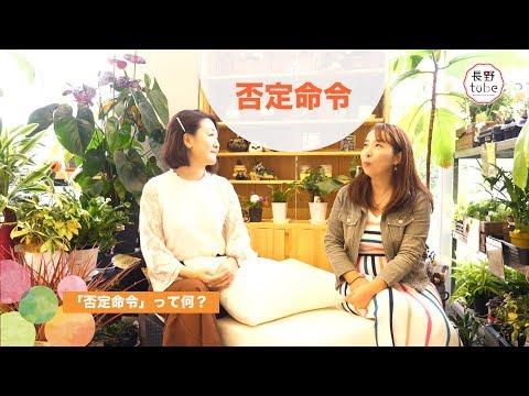 ③心理カウンセラー永井あゆみのココロノコトノハ「  否定命令」 長野tube