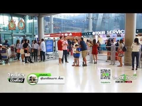 จับหนุ่มลักมือถือในสนามบินสุวรรณภูมิ | 14-09-59 | ไทยรัฐนิวส์โชว์ | ThairathTV