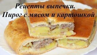 Рецепты выпечки. Пирог с мясом и картошкой