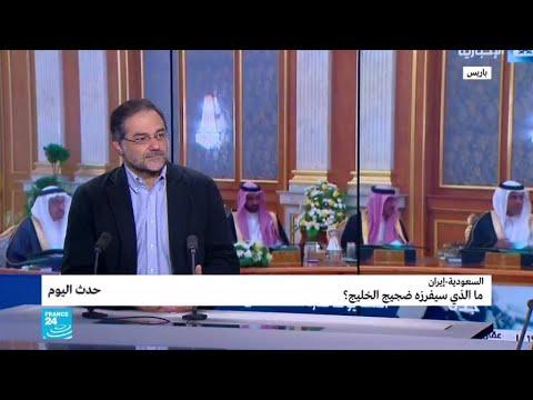 السعودية - إيران.. ما الذي سيفرزه ضجيج الخليج؟  - نشر قبل 4 ساعة