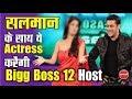 """""""Bigg Boss 12"""" Ke Jodi Concept Mein Is Actress Se """"Salman Khan"""" Ki Banegi Jodi"""