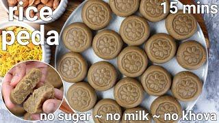 rice peda in 15 minutes - no milk, no sugar & no khoya   instant rice coconut milk peda