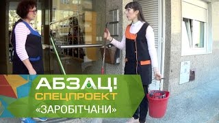 Как украинские уборщицы делают бизнес в Португалии     Абзац!   01 03 2017