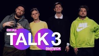 On Air TALK – круглый стол #3 | обсуждаем лайвы: Хадн дадн, ДЕТИ и др.
