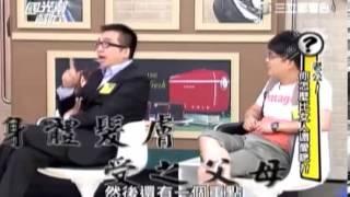 國光幫幫忙 2013 08 05 pt 2