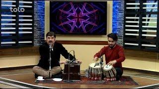 بامداد خوش - موسیقی - اجرای آهنگهای زیبا به آواز شفیق لمر
