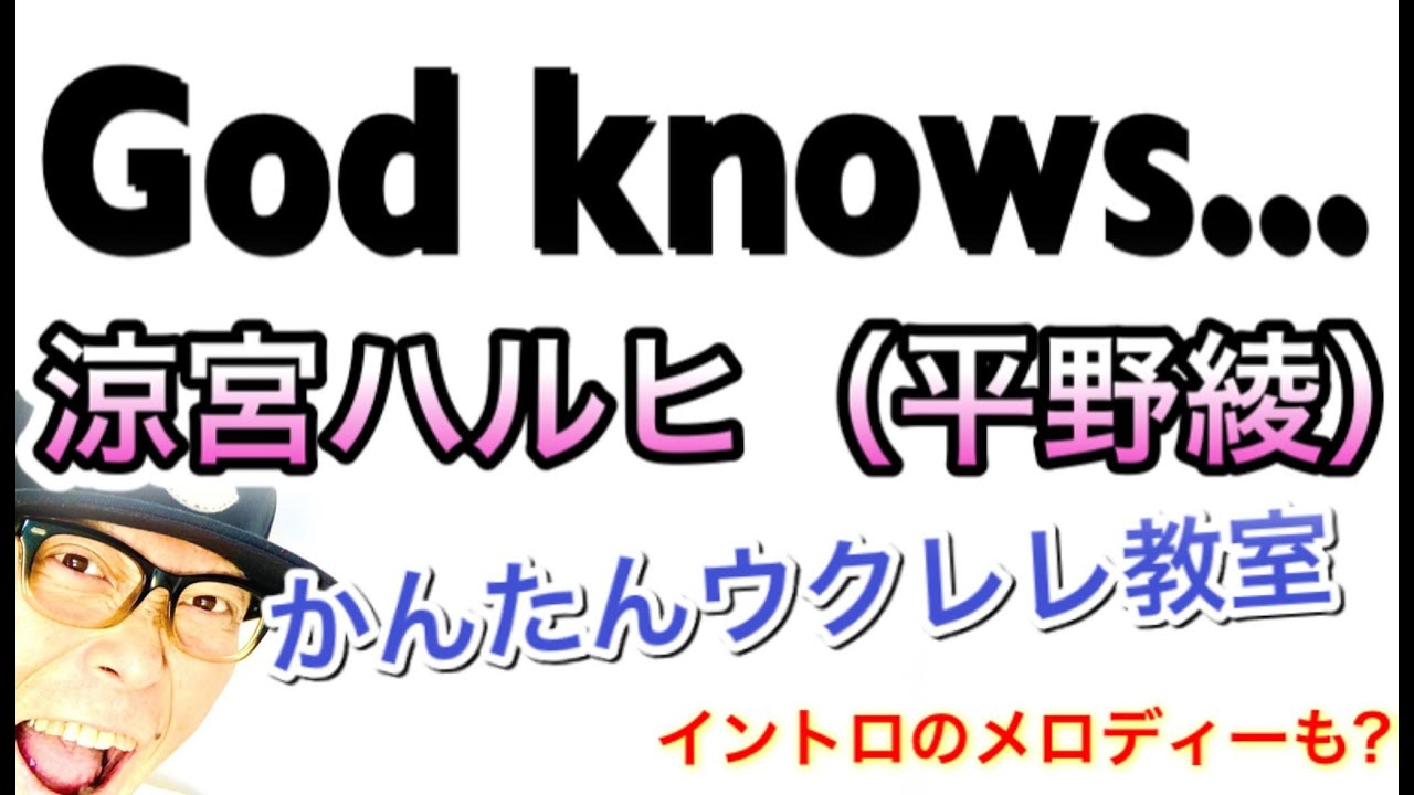 God knows... / 涼宮ハルヒ(平野綾)【ウクレレ 超かんたん版 コード&レッスン付】 #GAZZLELE