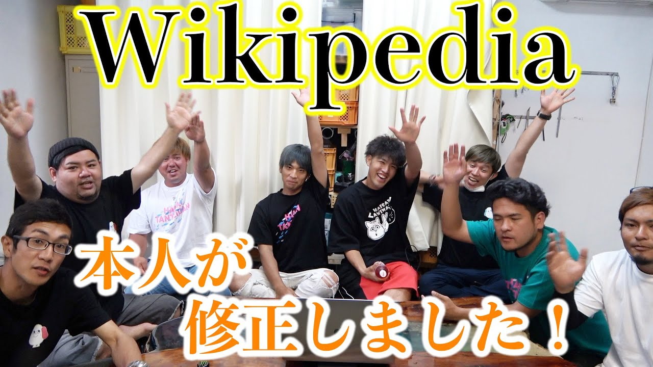 ウィキペディアに書かれてる事は真実か?チェックしてみた!