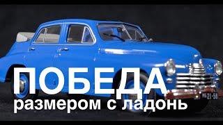 ГАЗ - М20 Победа, Коллекционные автомобили СССР – Масштабные модели Зенкевич Про автомобили