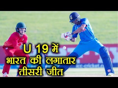 U 19 Cricket World Cup: Team India wins against Zimbabwe by 10 Wickets   वनइंडिया हिंदी