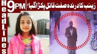 JIT releases criminal's sketch in Zainab murder case - Headlines & Bulletin 9 PM - 14 January 2018