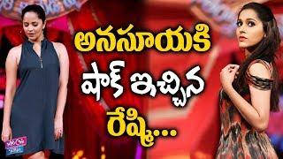 Anchor Anasuya Bharadwaj Shocked By Anchor Rashmi Gautam Wishes | Tollywood | YOYO Cine Talkies