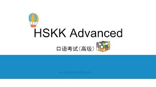 Introduction to HSKK Advanced - Chinese Oral Test Introduction - 汉语口语考试高级
