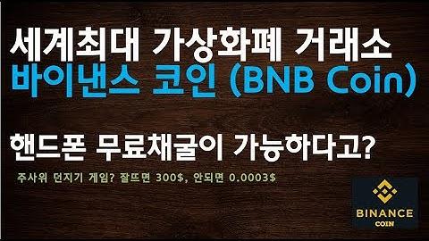₿ 바이낸스코인 (BNB Coin) 핸드폰으로 무료채굴이 가능하다? / 그 실효성은 얼마나 될지... / 브랜드만 믿고 진행하다간 낭패 볼수도... ₿