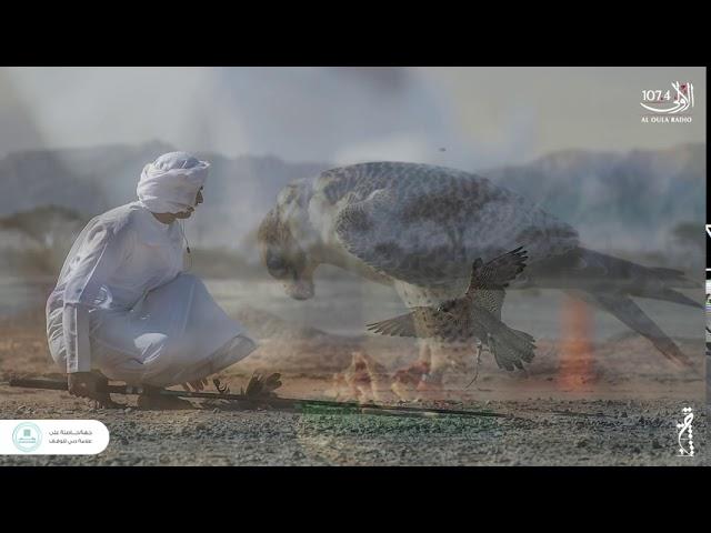 وثائقي القيمة الاجتماعية للطيور - سعادة عبدالله حمدان بن دلموك
