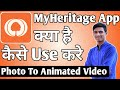 My Heritage App Kaise Use Kare ।। how to use my heritage app।।MyHeritage App Deep Nostalgia feature