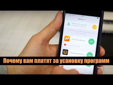 AppBonus: почему вам платят за установку мобильных приложений?