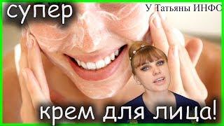 СУПЕРСКИЙ питательный КРЕМ для лица в домашних условиях!!!