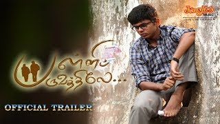 Pallipparuvathilae Official Trailer | Nandhan Ram, Venba | Vijay Narayanan