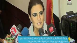 سحر نصر: العلاقة الاستراتيجية مع الكويت ساندت في عملية تنمية شبة جزيرة سيناء