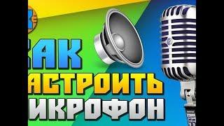OBS Studio Налаштування мікрофону