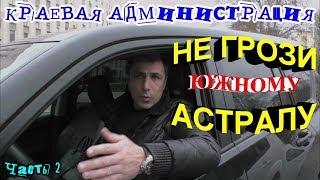 'Особенности южного астрала у краевой администрации !'