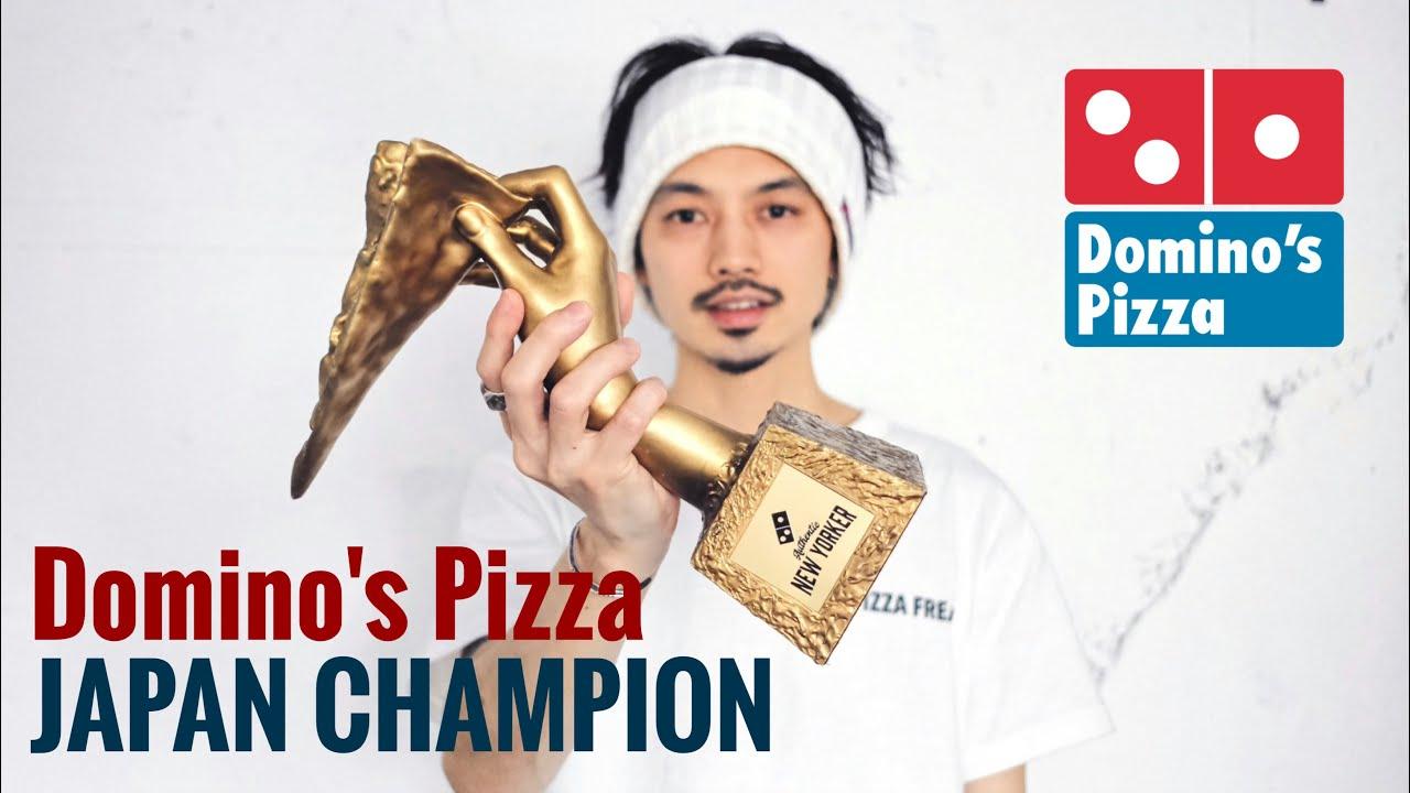 ドミノピザ日本チャンピオンになった時の話。