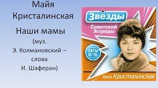 Майя Кристалинская Наши мамы