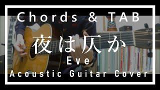 【コード】夜は仄か - Eve【アコギ】【弾いてみた】 ぶちころりんGuitarコードやTAB譜を掲載するちゃんねる