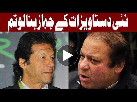 New documents submitted by Sharif Family are aslo Fake - Imran Headlines - 12:00 PM - 20 July 2017