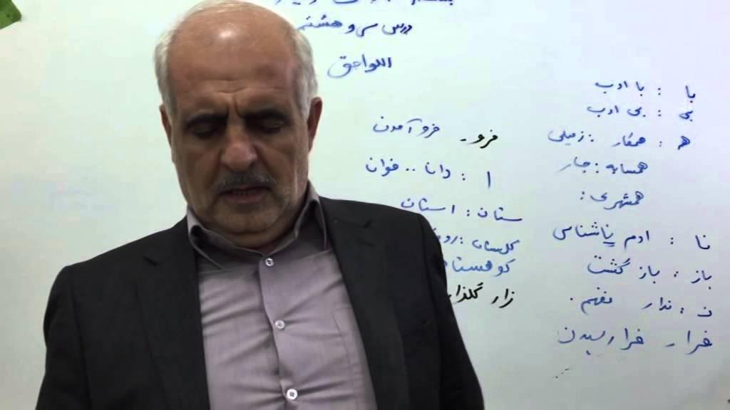 المنهاج الكامل لتعلم اللغة الفارسية pdf