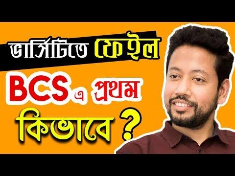 BCS-এ সর্বোচ্চ নম্বরপ্রাপ্ত সুশান্ত পালের হতাশা থেকে ঘুরে দাঁড়ানোর গল্প | Bangla Motivational Video