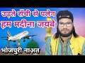 Dilbar Shahi || Bhojpuri Naat___Hum Madina Jaybe