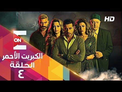 مسلسل الكبريت الاحمر - الحلقة الرابعة (4) - The Red Sulfur Series HD Episode 4
