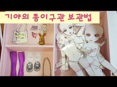 종이구관 보관법/정리☆BJD Paper doll storage