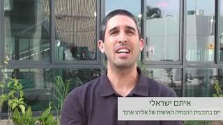 איתם ישראלי כוכב האח הגדול, ויזם בתכנית ההנחייה העסקית והאישית של אליהו ארנד
