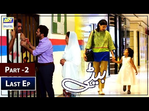 Beti Last Episode 24 |Part 2 | - 26th February 2019 - ARY Digital Drama