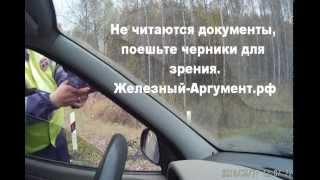 Гибдд не читаются документы поешьте черники для зрения Железный-аргумент.рф..
