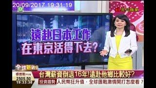 【全球新觀點-非凡商業台 19:00】 9/20 遠赴日本工作 在東京活得下去?