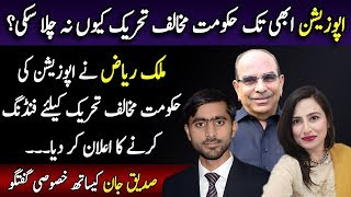 Siddique Jaan shares INSIDE story of Opposition Movement against PTI Govt.